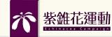 紫錐花運動官網