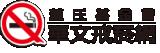 華文戒菸網「清新帝國」專區