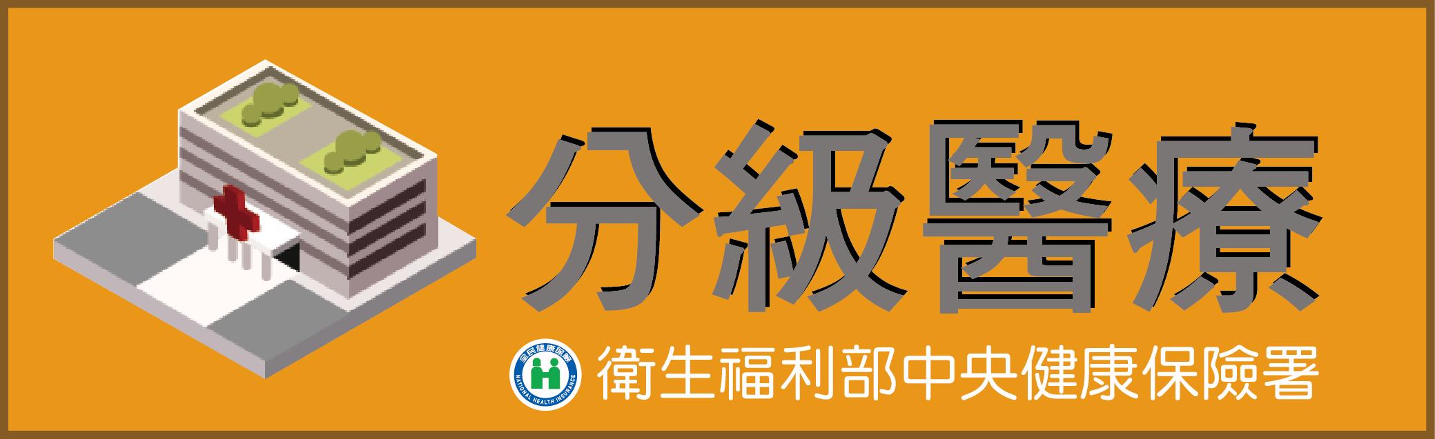 分級醫療政策專區