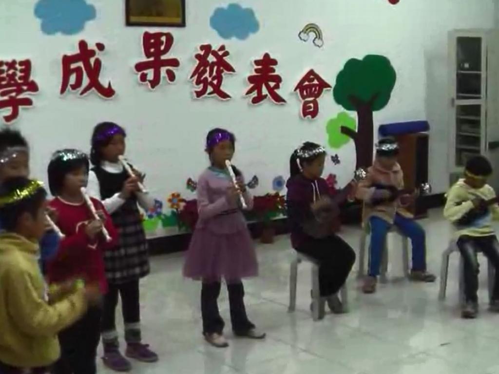 四年級表演