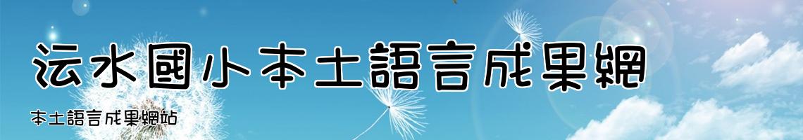 Web Title:本土語言成果網站